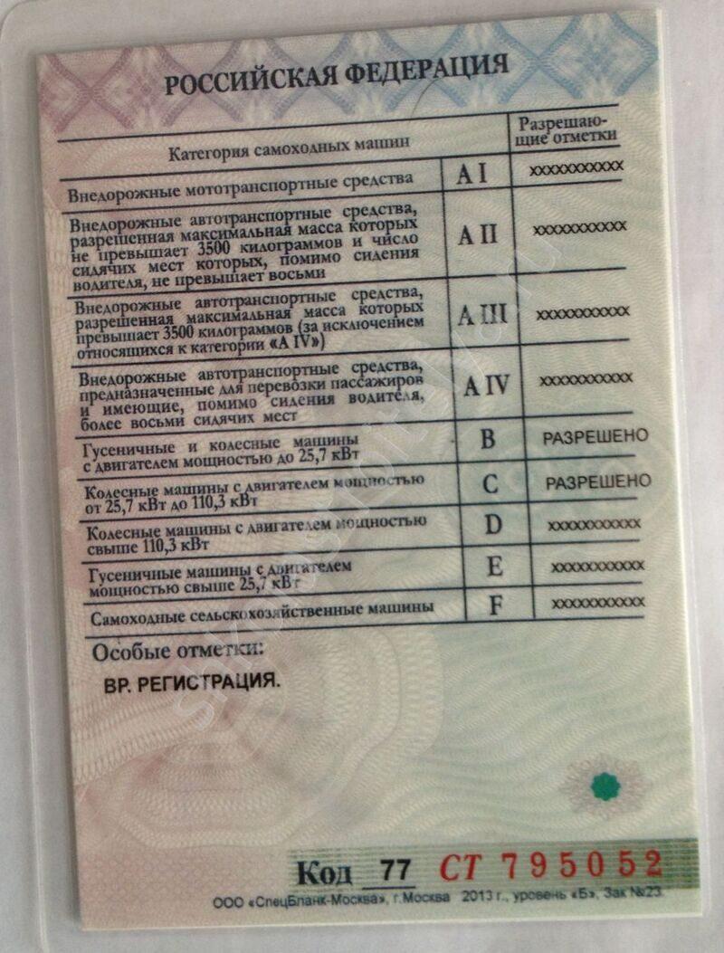Права на спецтехнику обучение иркутск mercedes sprinter пассажирские перевозки